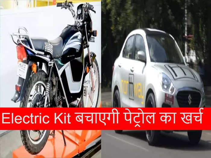 Maruti Dzire And Hero Splendor Electric Kit Price