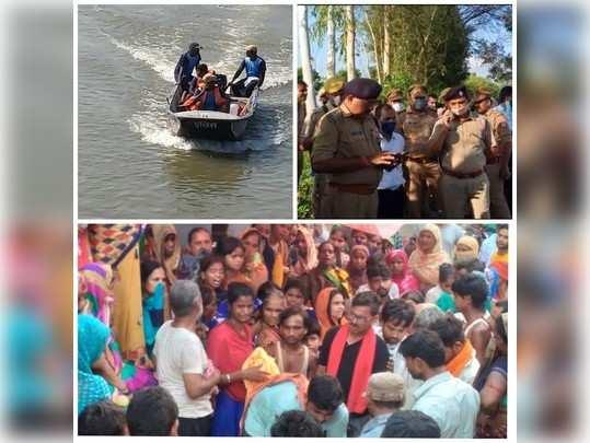 बाराबंकी के कल्याणी नदी में मूर्ति विसर्जन में 5 लोग डूबे, 4 शव मिले... 1 की तलाश जारी