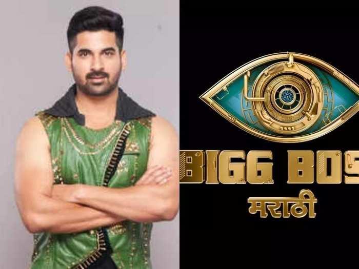 Bigg Boss Marathi 3: दादा कोंडकेंचा नातू आणि अरुण गवळीचा जावयी, जाणून घ्या अक्षय वाघमारेबद्दल