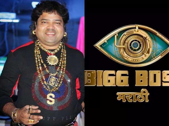 Bigg Boss Marathi 3 :स्पर्धक म्हणून आला गोल्डमॅन दादूस, या बादशहाची जादू चालणार का?