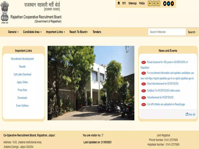 RCRB Recruitment result 2021