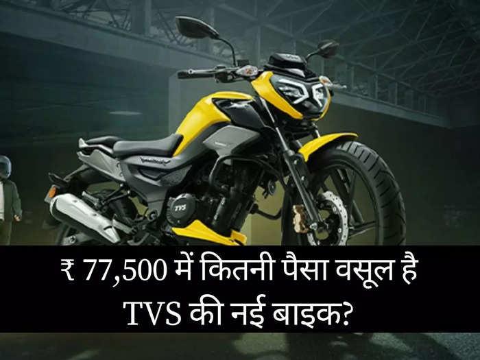 TVS Raider 125