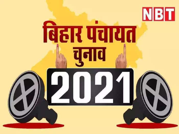 Bihar_Panchayat_Chunav