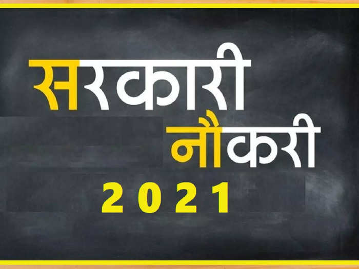 Sarkari Naukri 2021