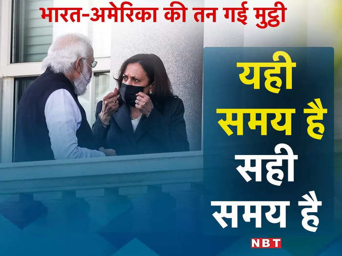 why pm modi and american vice president kamala harris pictures tension for pakistan