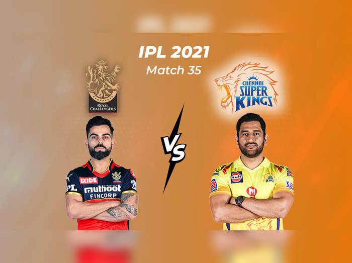 RCB VS CSK IPL 2021: 6 विकेट से जीता सीएसके, पॉइंट टेबल पर नंबर 1