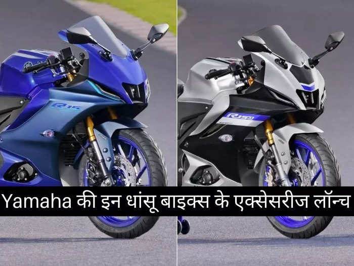 yamaha r15 v4 and r15m official accessories package launched at starting price of rs 190
