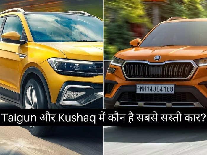 2021 volkswagen taigun vs skoda kushaq price comparison