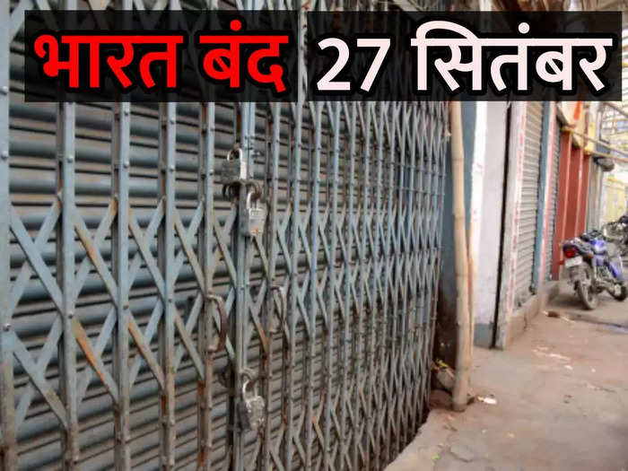 bharat bandh 27 september 2021 all borders to be blocked by protesting farmers
