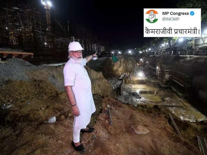 camerajivi says mp congress on pm modi inspection of central vista project
