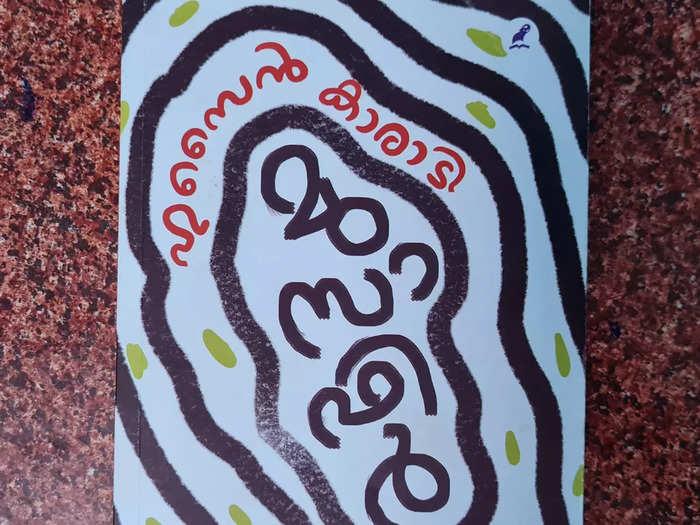 Musafir Novel Hussain Karadi Mathrubhumi Books