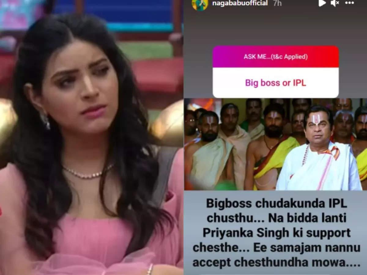 Naga Babu: ఆమెకు సపోర్ట్ చేస్తే.. ఈ సమాజం నన్ను యాక్సెప్ట్ చేస్తుందా.. నాగబాబు సంచలన కామెంట్స్ - naga babu about bigg boss show and priyanka singh | Samayam Telugu