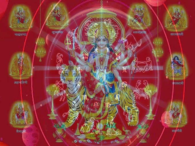 Navratri 2021 नवरात्री राशीभविष्य : राशीनुसार देवीची विशेष कृपा कोणावर राहील वाचा