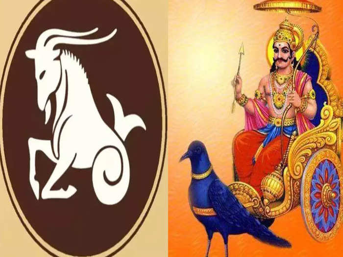 shani transit in capricorn 11 october in marathi these zodiac signs lucky and will get money benefits