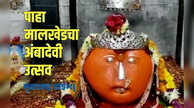 Amravati Newspaper | अमरावती न्यूज़| Whatsapp Group Link
