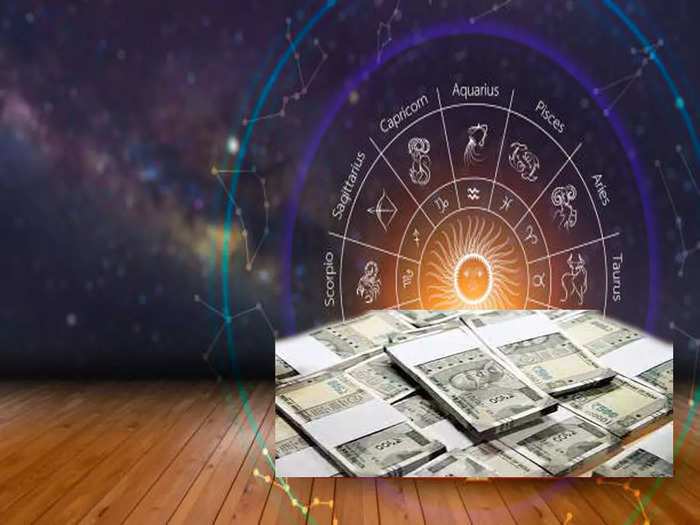 arthik horoscope 12 october 2021 : आज या राशीना नफ्याची संधी