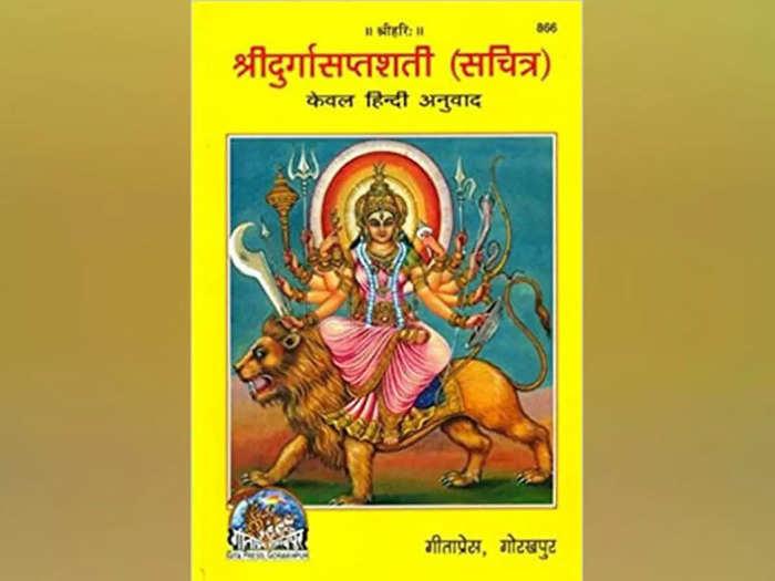 shardiya navratri 2021 in marathi do durga saptashati read and benefits of durga saptashati and kunjika stotram
