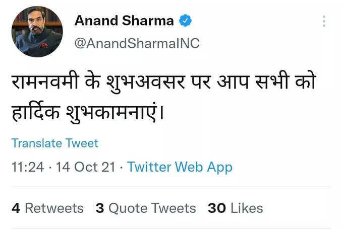 Anand Sharma Tweet