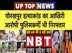 गोरखपुर हत्याकांड का आखिरी आरोपी पुलिसकर्मी भी गिरफ्तार