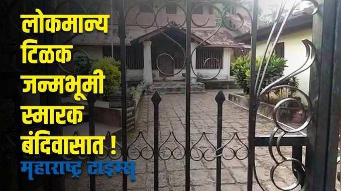 Ratnagiri News Today| Whatsapp Group Link
