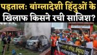बांग्लादेश में हिंदुओं के खिलाफ किसने रची साजिश, पूरी पड़ताल