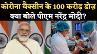 कोरोना वैक्सीनेशन का आंकड़ा 100 करोड़ पार, क्या बोले मोदी?